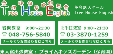 Tree House English